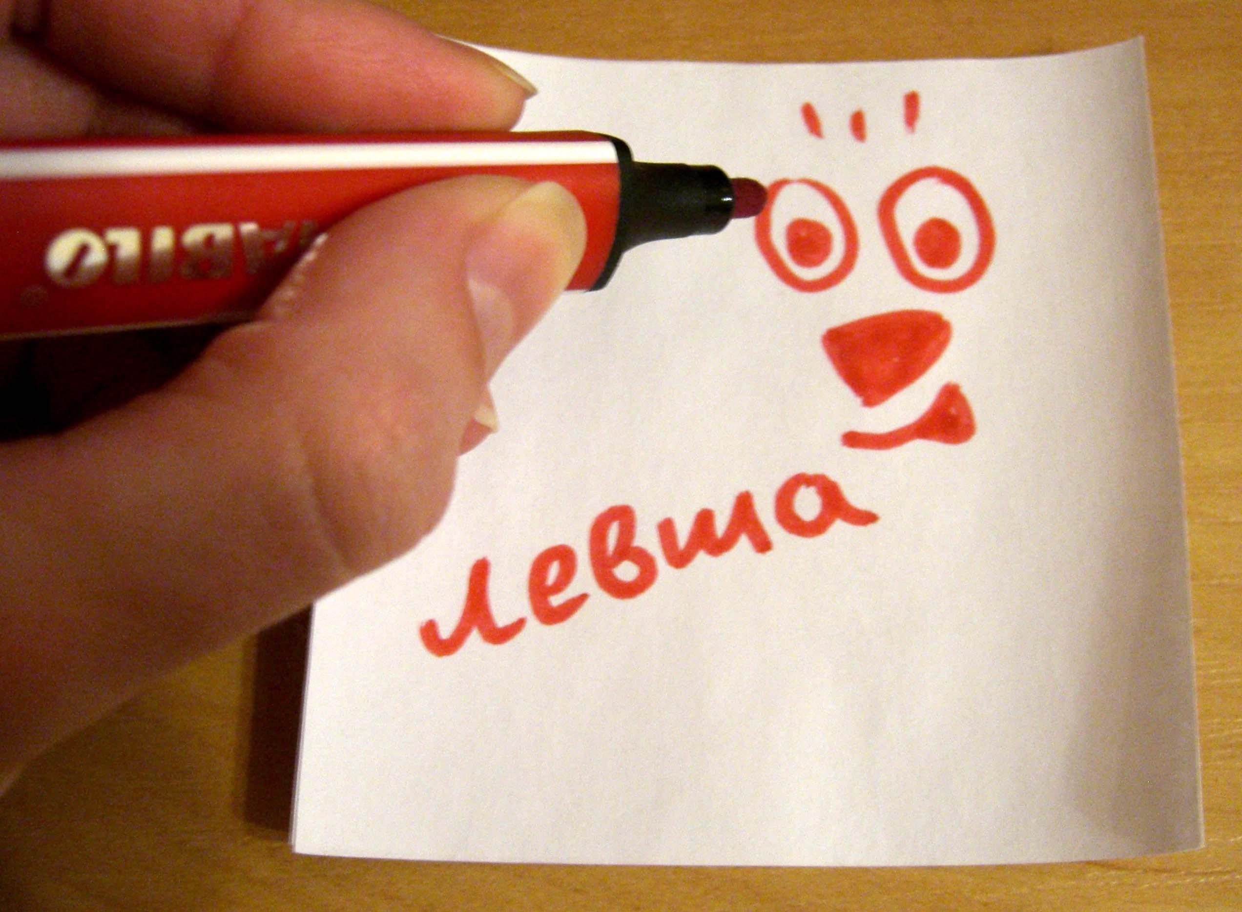 levsha1